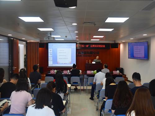 四川省环保集团三标一体管理体系培训